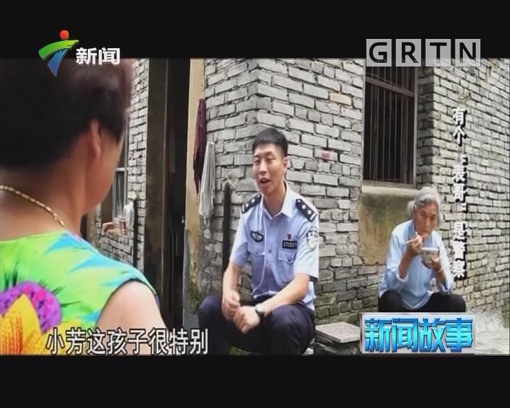 """[2018-03-30]新闻故事:有个""""表哥""""是警察"""