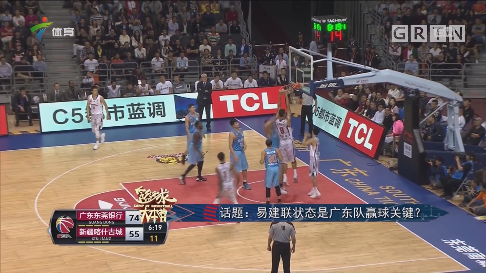 话题:易建联状态是广东队赢球关键?