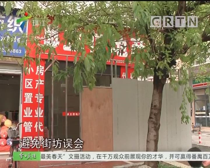 广州:商铺装修占道 城管跟进处理