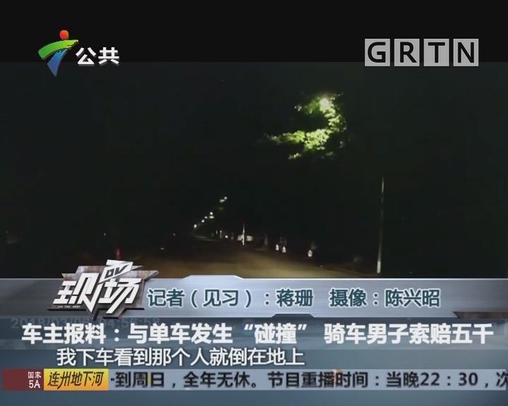 """车主报料:与单车发生""""碰撞""""骑车男子索赔五千"""