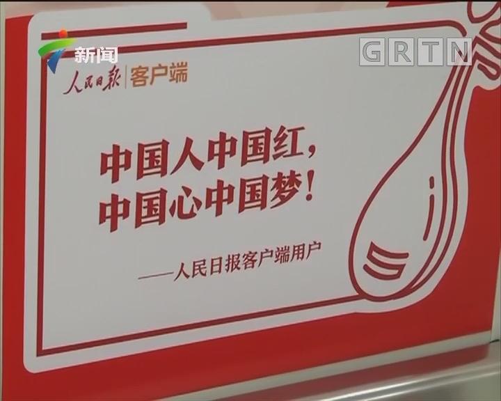 """广州:全国首列""""中国很赞""""专列广州上线"""