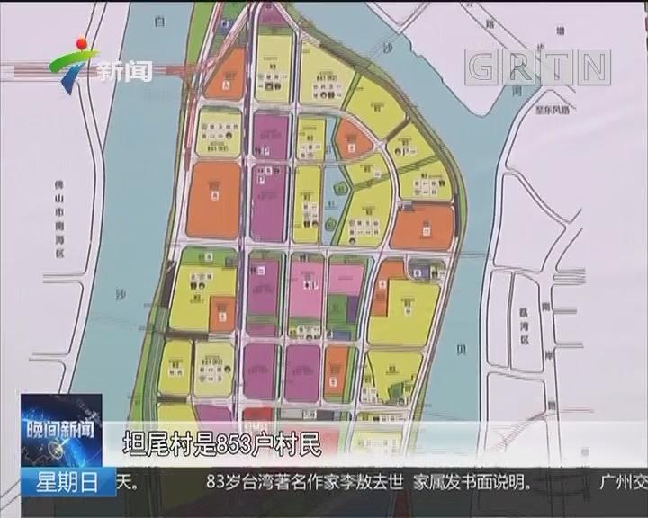 晚间观察:广州:大坦沙岛河沙村复建房6月开建