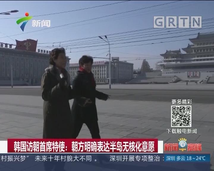 韩国访朝首席特使:朝方明确表达半岛无核化意愿