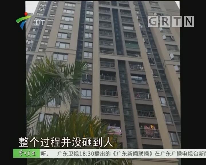 佛山:小区高空抛物事件频发 街坊纷纷谴责
