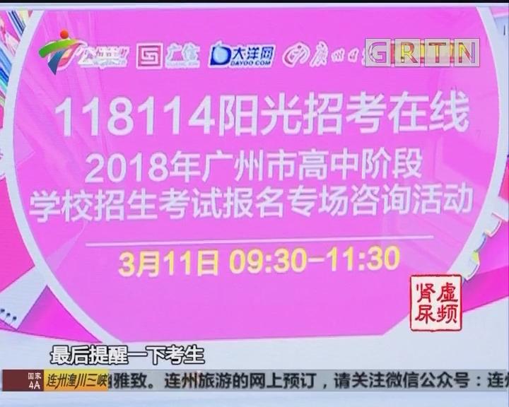 考生注意:广州市中考报名明天开始