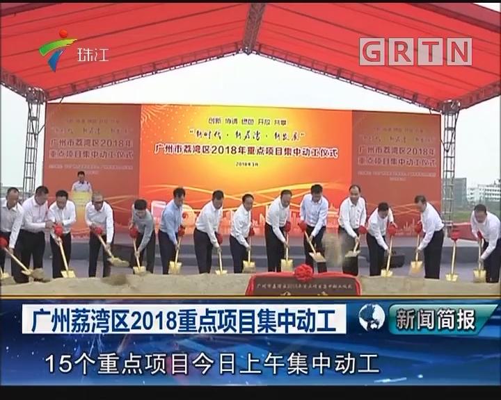 广州荔湾区2018重点项目集中动工