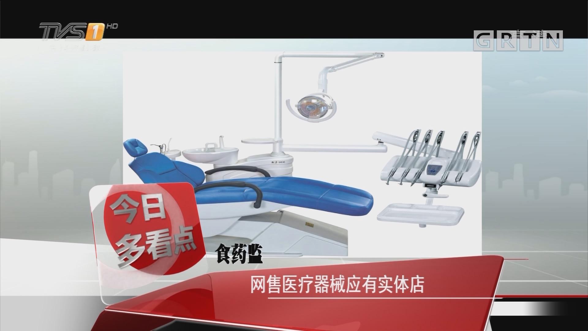食药监:网售医疗器械应有实体店