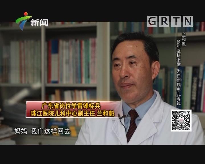 [2018-03-21]社会纵横:兰和魁:多年坚持不懈 为白血病患儿筹钱