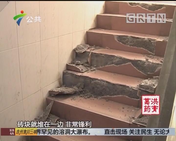 街坊投诉:楼梯间地面被拆烂 租房大受影响