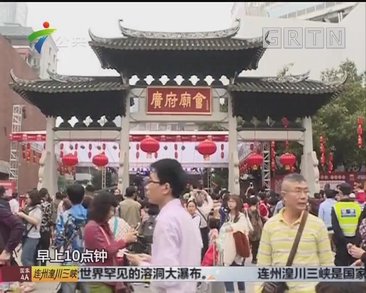 广府庙会今早开幕 精彩活动持续一周