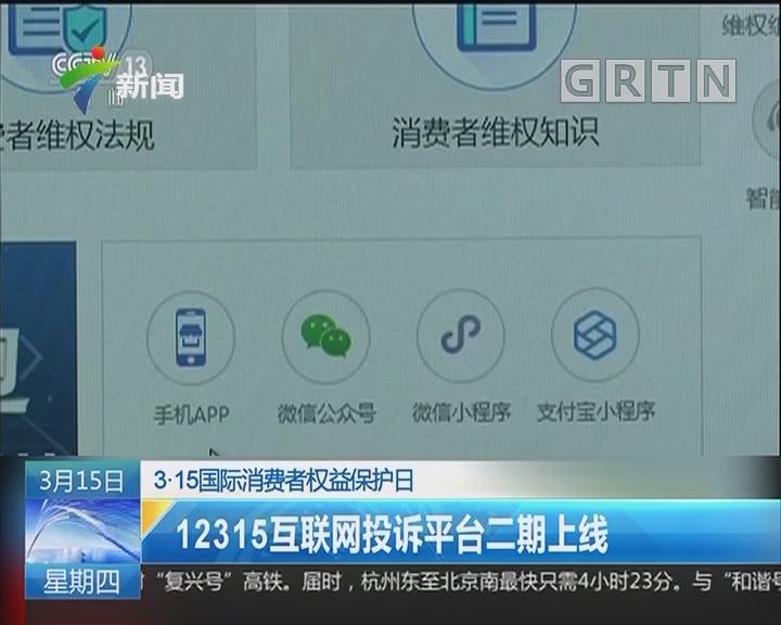 3·15国际消费者权益保护日:12315互联网投诉平台二期上线