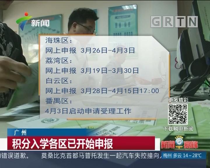 广州:积分入学各区已开始申报
