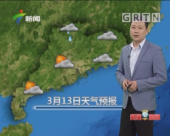 20180313天气预报