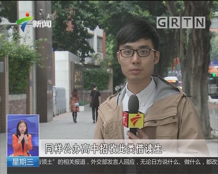 2018广州中考:市级示范高中提前批招生 不参与指标到校