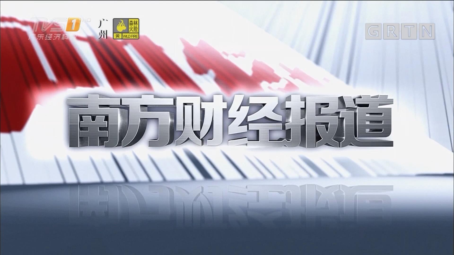 [HD][2018-03-10]南方财经报道:十三届全国人大一次会议 举行第二次全体会议