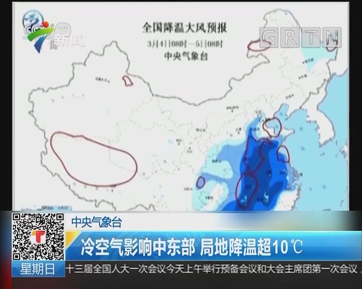 中央气象台:冷空气影响中东部 局地降温超10℃