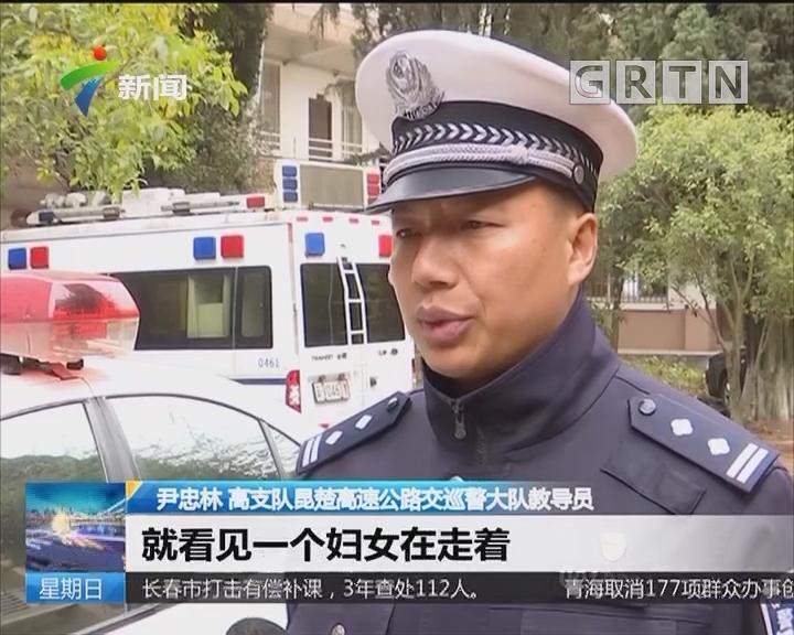 云南:夫妻吵架 妻子被扔高速路