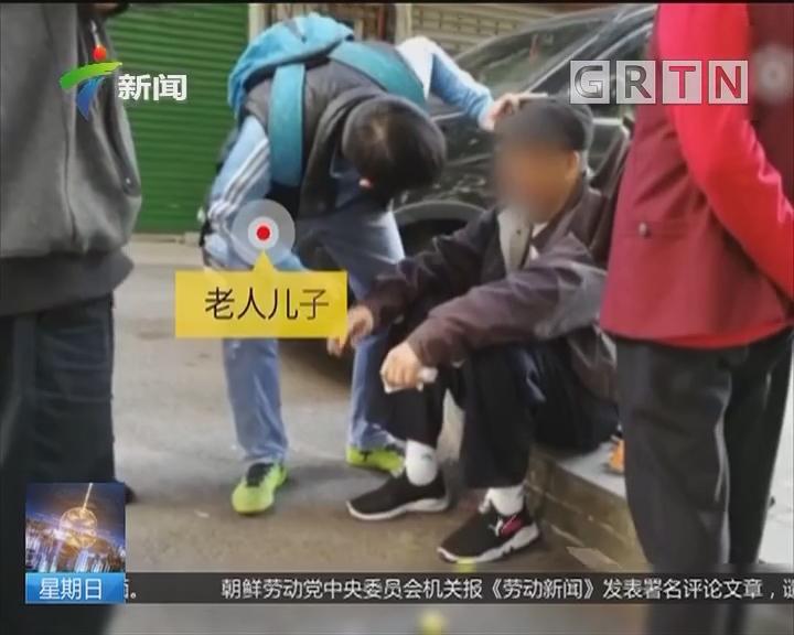 老人摔伤拒上救护车:在外面出问题儿子就扔我出街