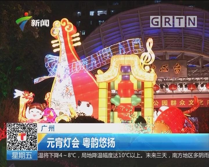 广州:元宵灯会 粤韵悠扬