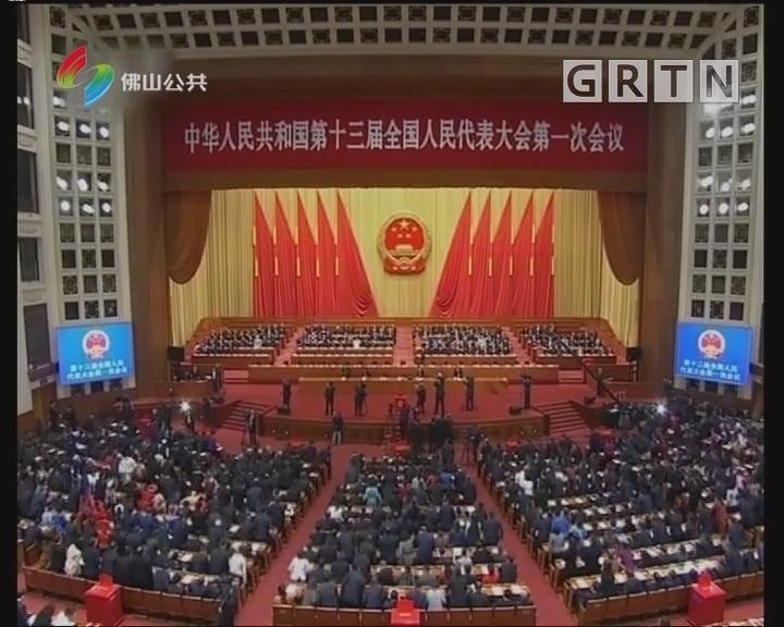 佛山:十三届全国人大一次会议选举产生新一届国家领导人