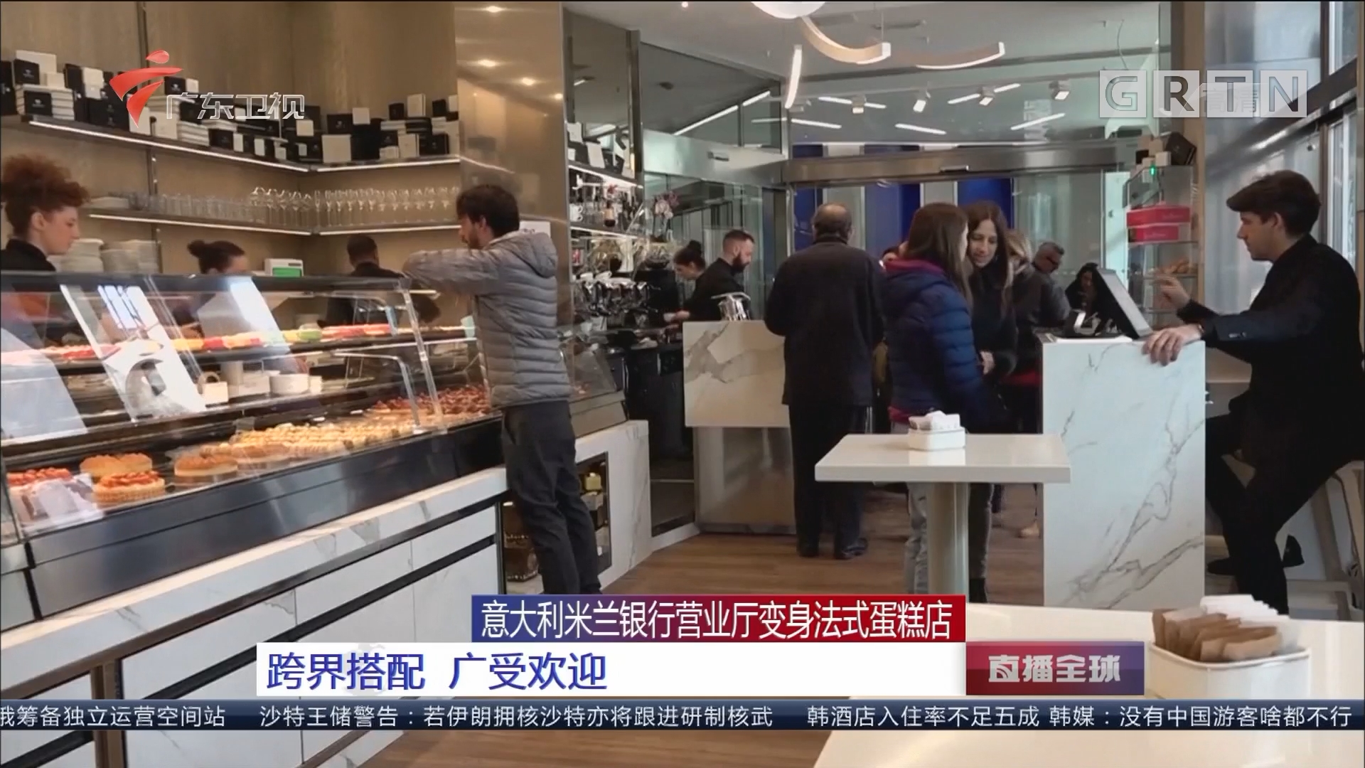 意大利米兰银行营业厅变身法式蛋糕店:跨界搭配 广受欢迎