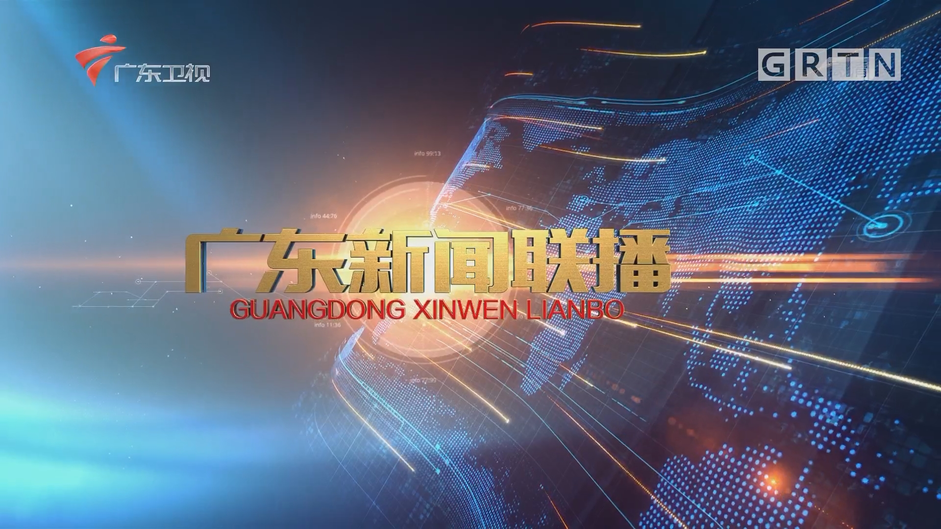 [HD][2018-03-11]广东新闻联播:十三届全国人大一次会议举行第三次全体会议