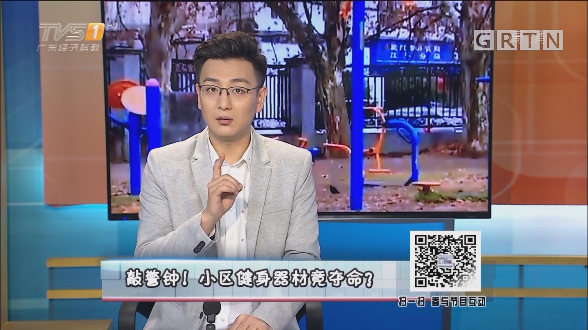 [HD][2018-03-06]看天下:敲警钟!小区健身器材竟夺命?