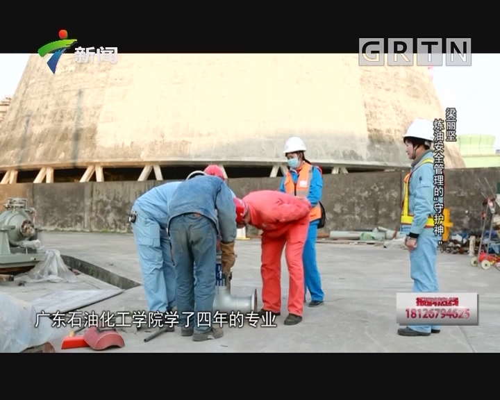 """[2018-03-12]社会纵横:梁丽坚 炼油安全管理的""""守护神"""""""
