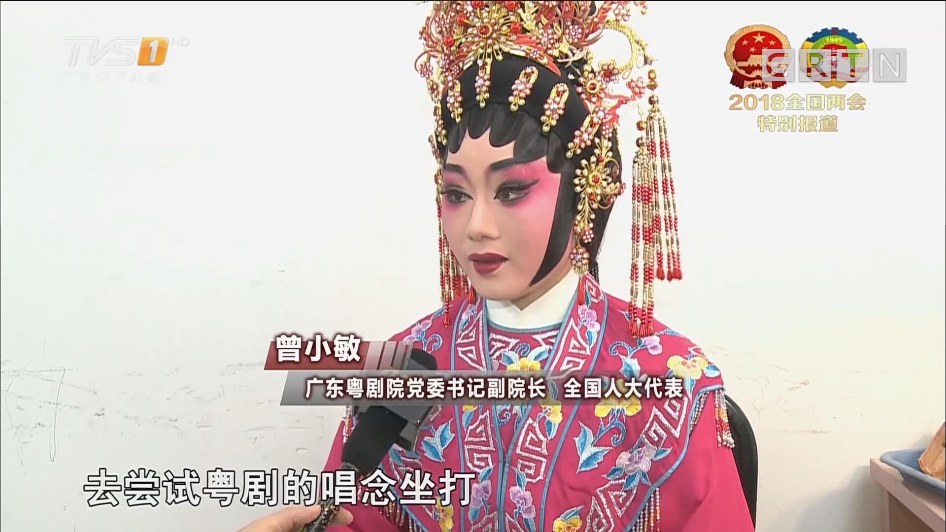 《我是人大代表》曾小敏:传统文化传承的火炬手 让粤剧唱响的更远