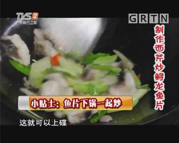 制作西芹炒鲟龙鱼片