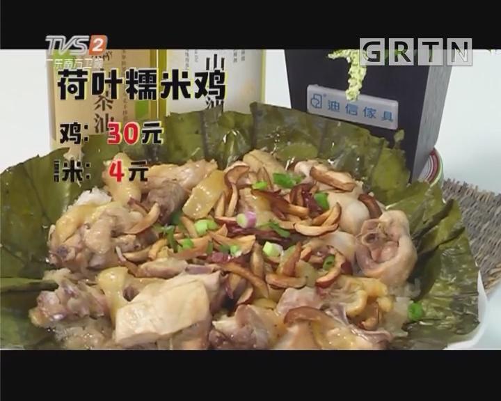 荷叶糯米鸡