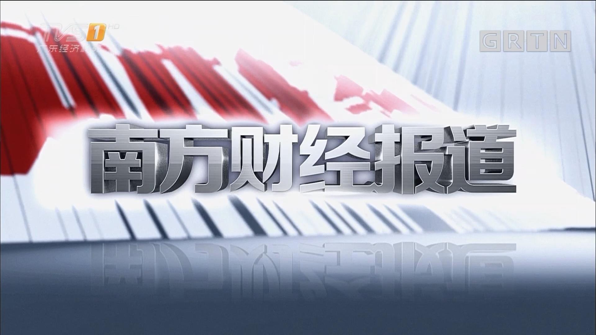 [HD][2018-03-03]南方财经报道:广东:全面构建开放型经济新格局