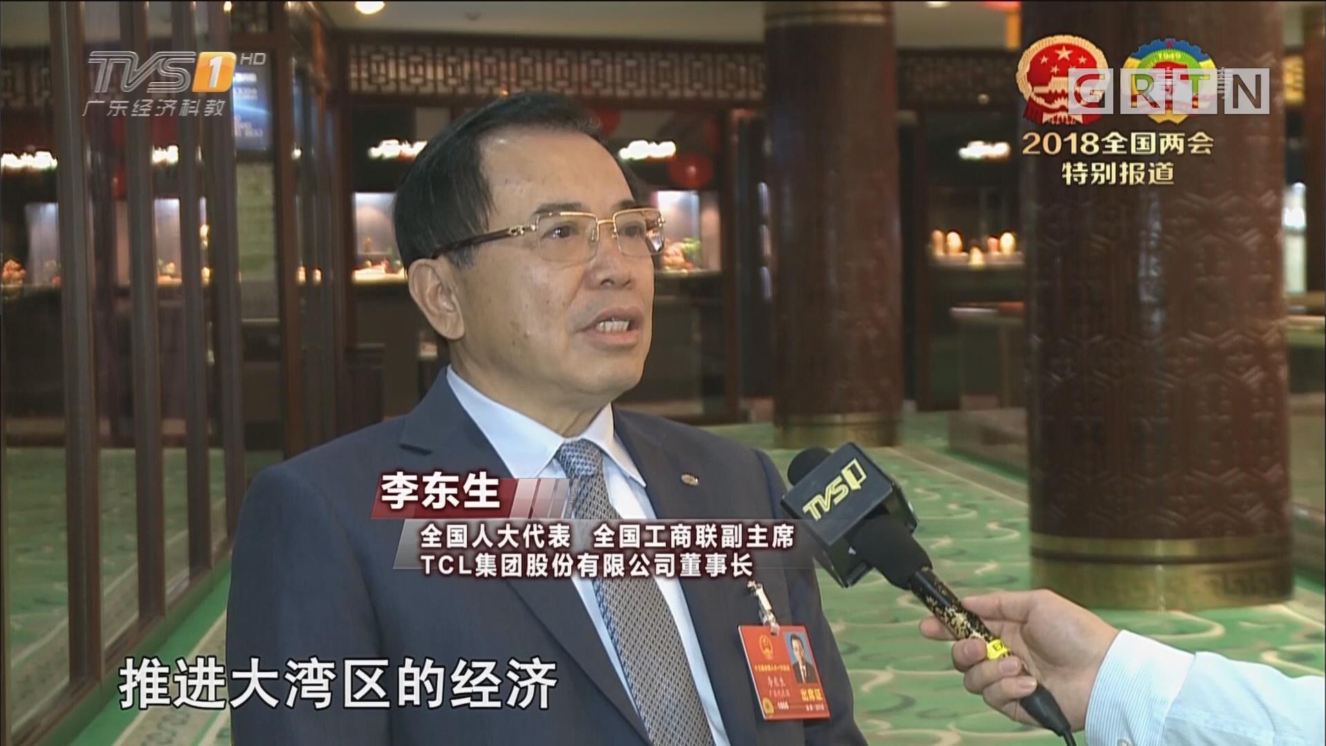 对话全国人大代表李东生:技术创新支持中国企业走到世界产业舞台的中央