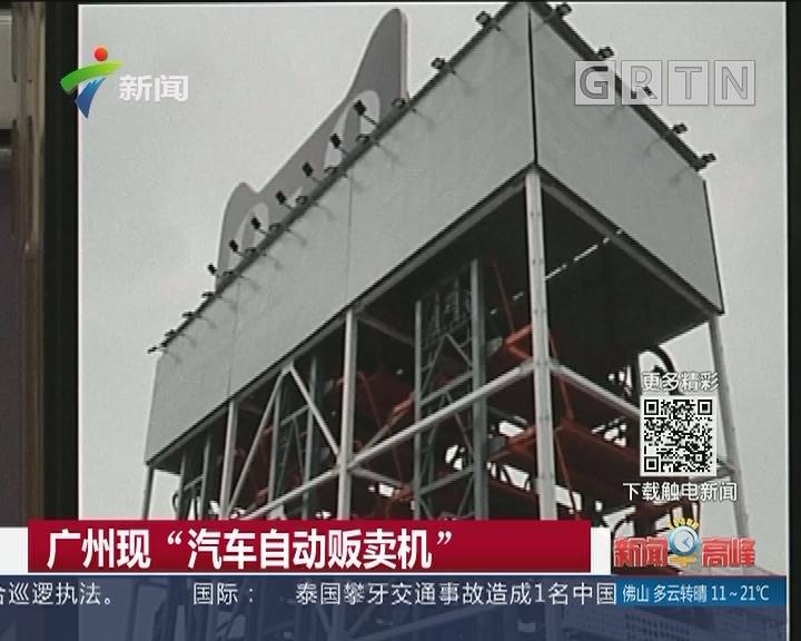 """广州现""""汽车自动贩卖机"""""""