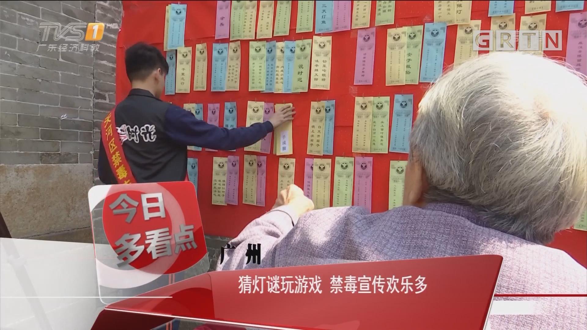 广州:猜灯谜玩游戏 禁毒宣传欢乐多