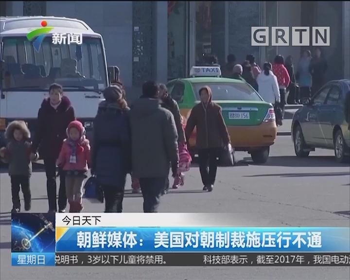 朝鲜媒体:美国对朝制裁施压行不通