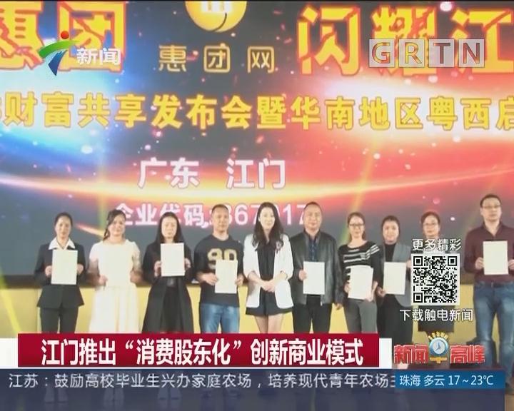 """江门推出""""消费股东化""""创新商业模式"""