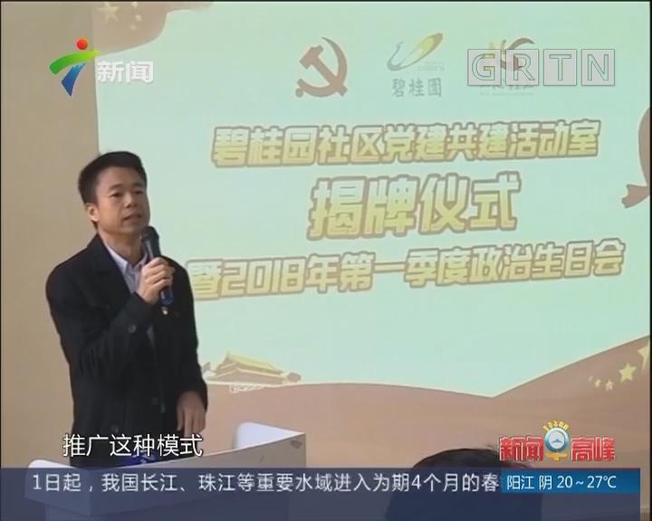 佛山:社企共建党建活动室 激发基层党建活力