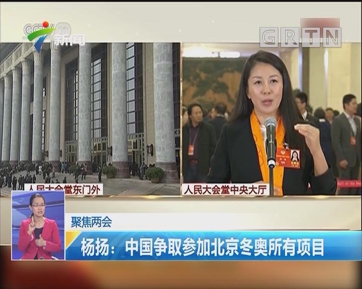 聚焦两会 杨扬:中国争取参加北京冬奥所有项目
