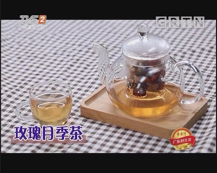玫瑰月季茶