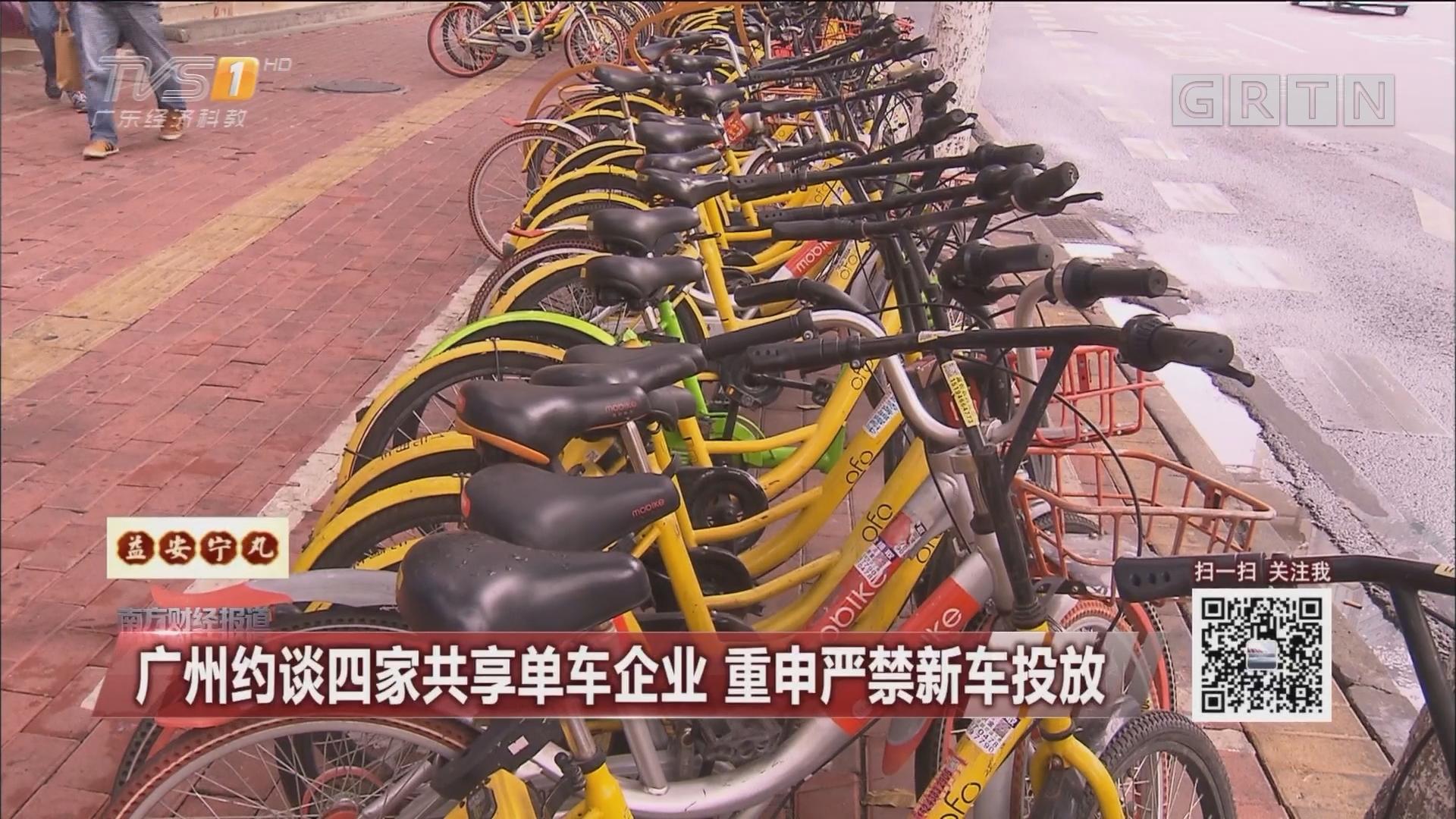 广州约谈四家共享单车企业 重申严禁新车投放