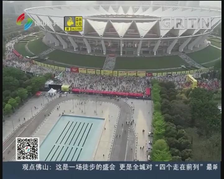 佛山:全城徒步齐沸腾 超30万人奋进在新时代的春天里