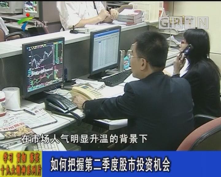 如何把握第二季度股市投资机会