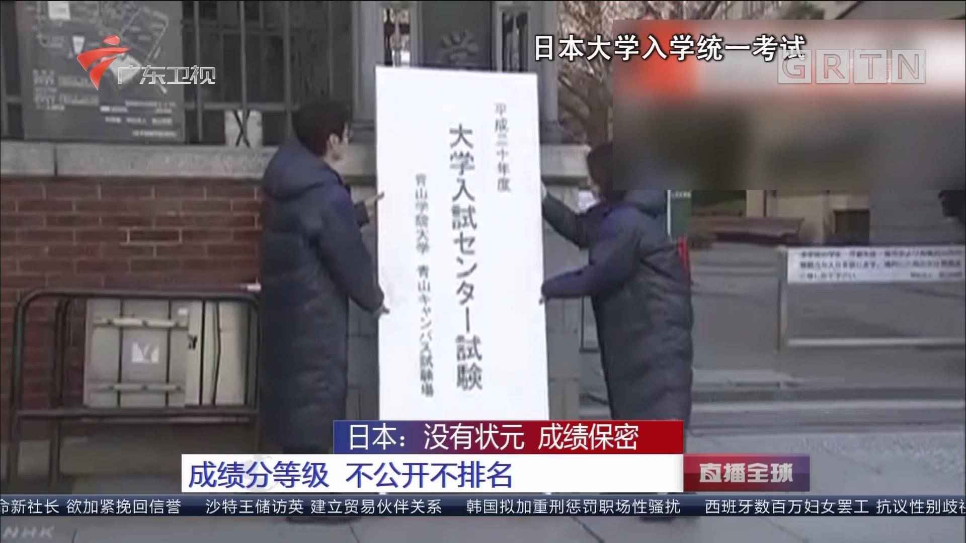日本:没有状元 成绩保密 成绩分等级 不公开不排名