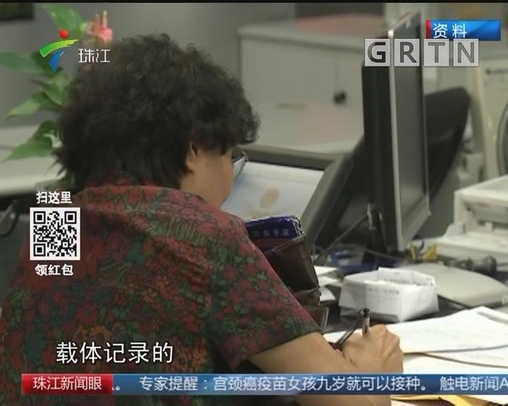 广州:社保权益单将以电子版为主