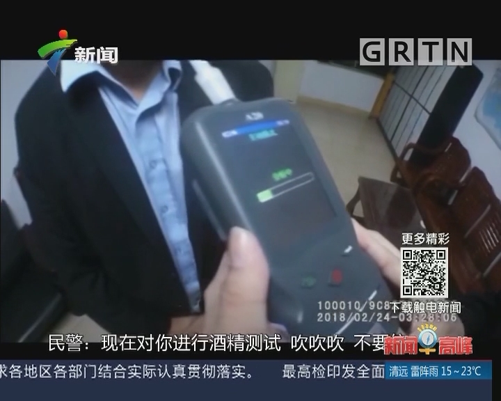 惠州:男子醉驾车上高速 还拒交通行费