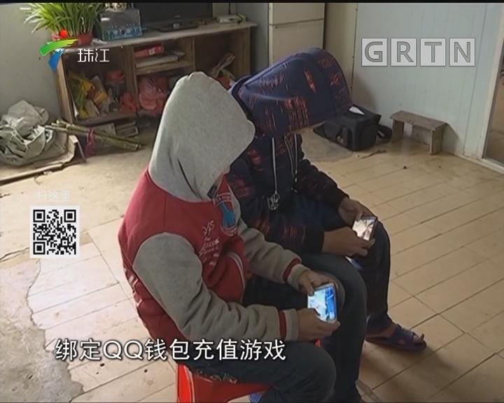 佛山两男孩玩手游偷刷父母两万多元