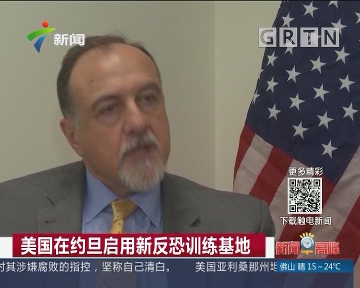美国在约旦启用新反恐训练基地
