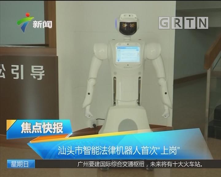 """汕头市智能法律机器人首次""""上岗"""""""