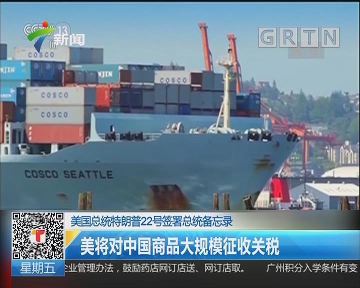 美将对中国商品大规模征收关税